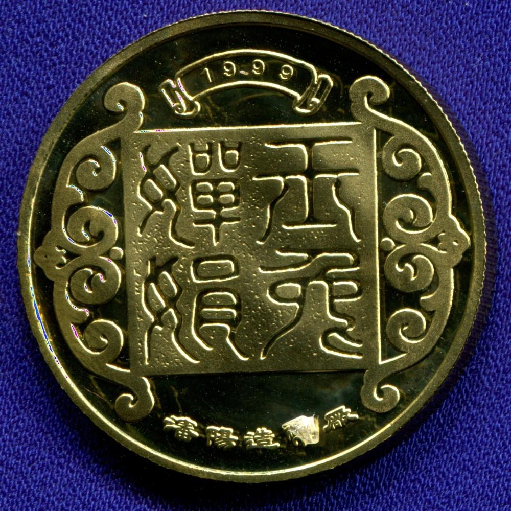 Жетон Китайский гороскоп Кролик 1999 - 1