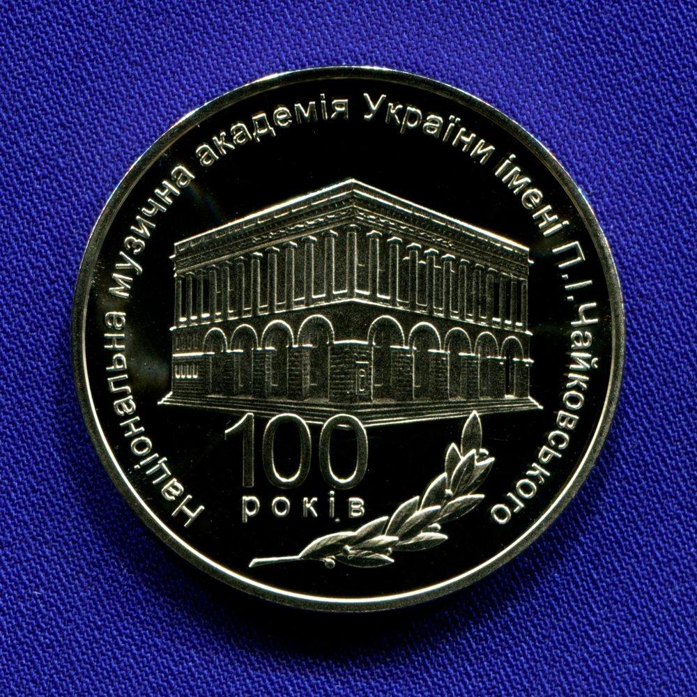 Украина 2 гривны 2013 UNC Музыкальная академия имени Чайковского  - 1
