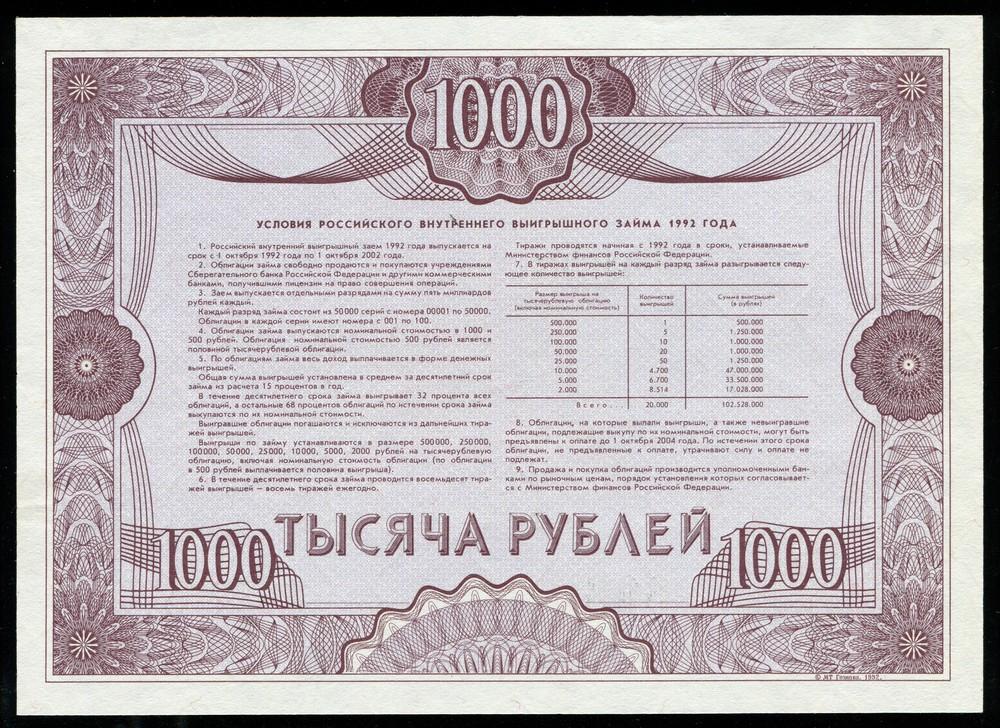 Внутренний заем облигация 1000 рублей 1992 образец UNC - 1