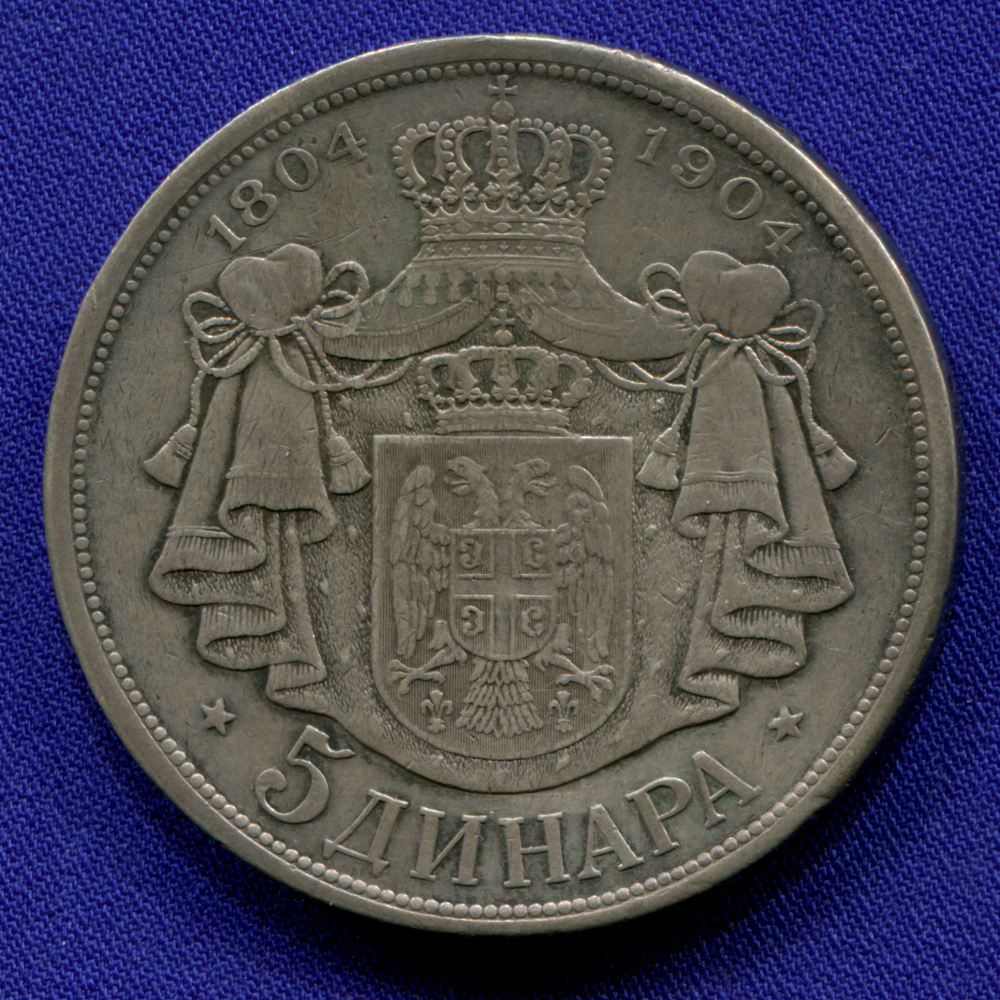 Сербия 5 динаров 1904 VF 100 лет династии Карагеоргиевичей  - 1