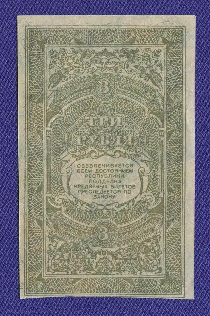 Гражданская война (Дальневосточная Республика) 3 рубля 1920 / XF - 1