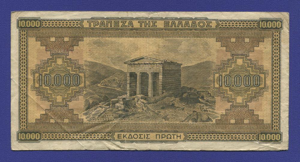 Греция 10000 драхм 1942 VF - 1