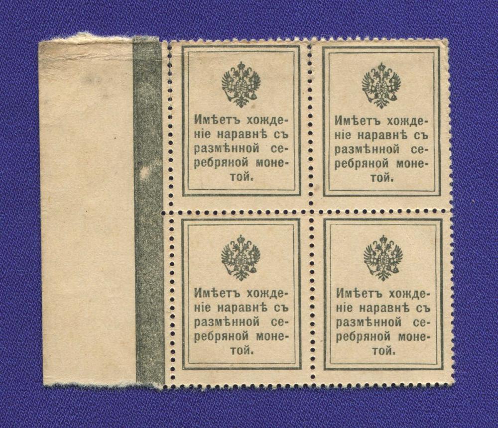 Россия Николай II 15 копеек 1915 квартблок XF+ - 1