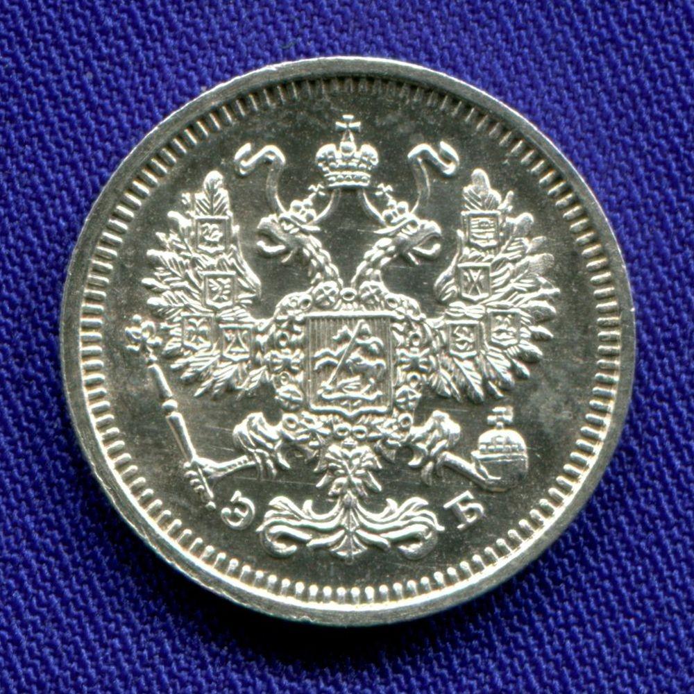 Николай II 10 копеек 1911 СПБ-ЭБ UNC - 1