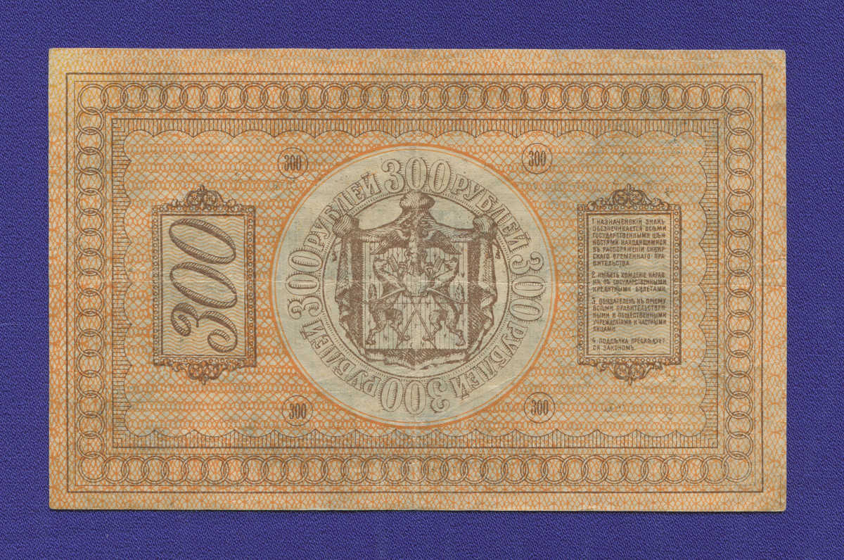 Гражданская война (Сибирь) 300 рублей 1918 / XF - 1
