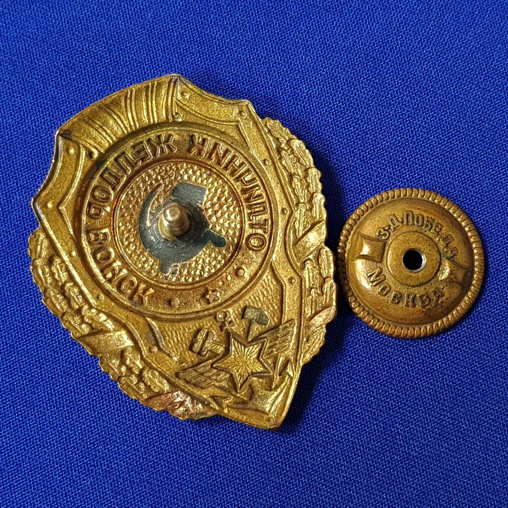 Знак «Отличник желдорвойск» Латунь Эмаль Винт - 1