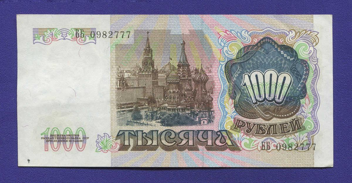 СССР 1000 рублей 1991 года / XF-aUNC - 1