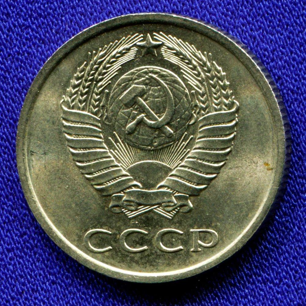 СССР 20 копеек 1973 - 1