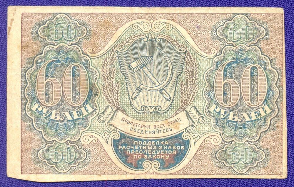 РСФСР 60 рублей 1919 Г. Л. Пятаков Стариков (Р) XF-  - 1