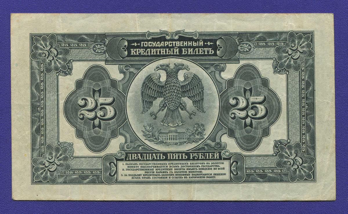 Гражданская война (Временное правительство Дальнего Востока) 25 рублей 1918 / VF-XF - 1