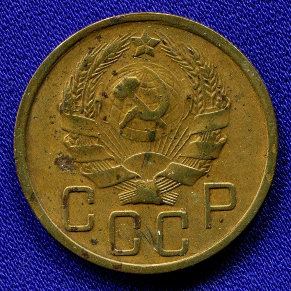 СССР 5 копеек 1936 - 1