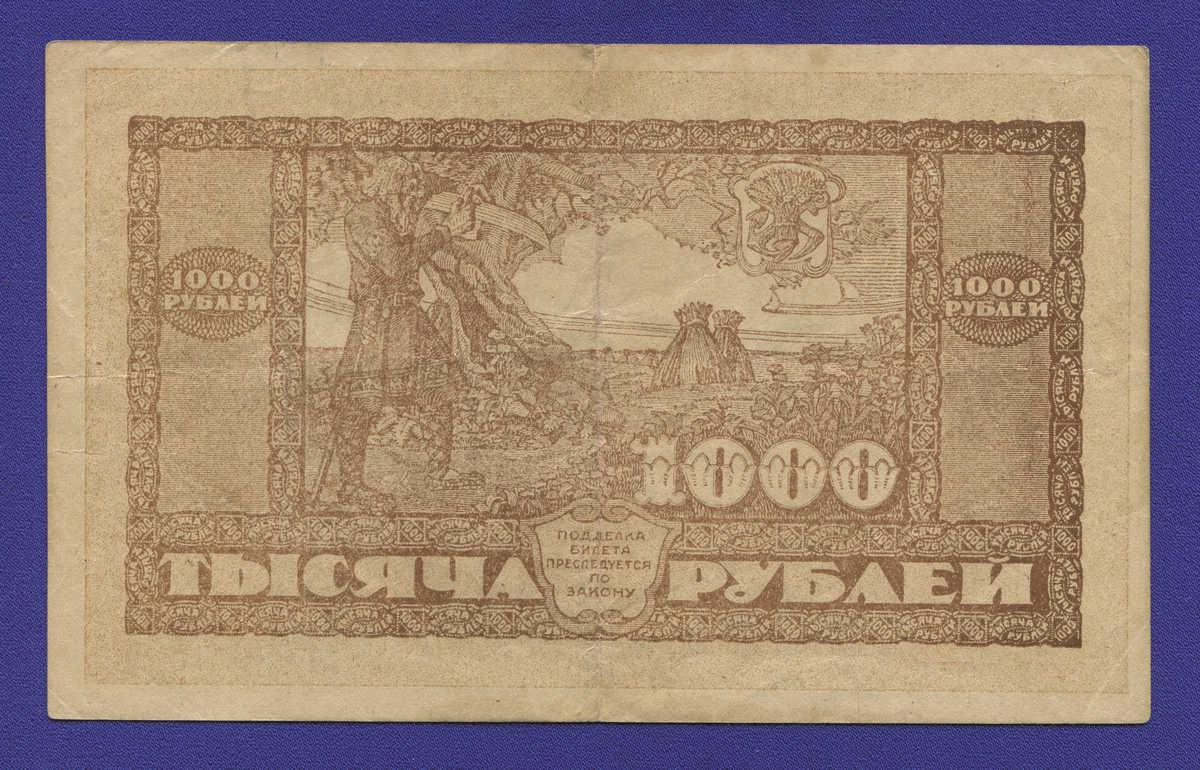 Гражданская война (Дальневосточная Республика) 1000 рублей 1920 / VF-XF - 1