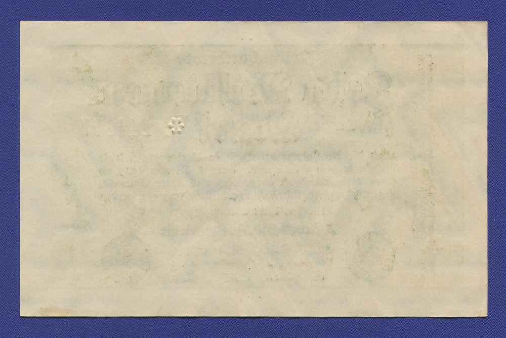 Германия 10000000 марок 1923 VF - 1