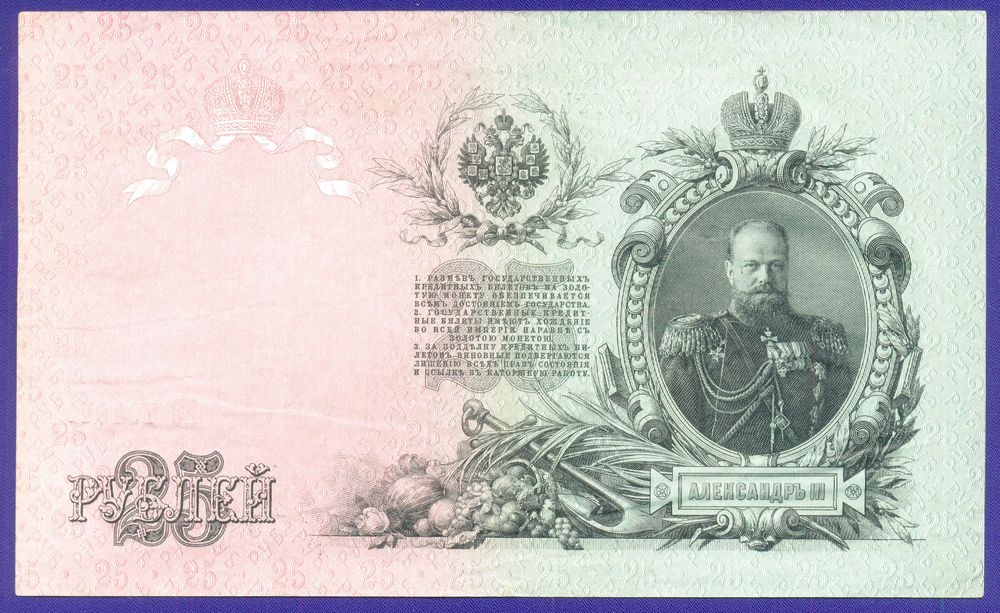 РСФСР 25 рублей 1917-1920 образца 1909  / И. П. Шипов / А. Афанасьев / VF-XF - 1