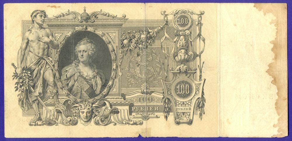Николай II 100 рублей 1910 И. П. Шипов Гаврилов (Р) VF+  - 1