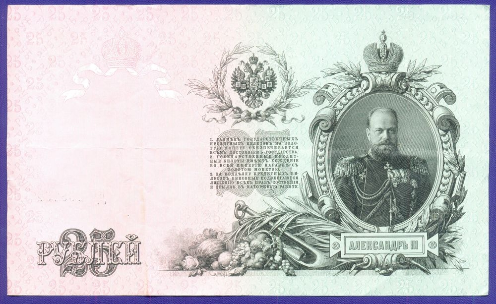 Временное правительство 25 рублей 1917 образца 1909  / И. П. Шипов / Богатырёв / VF-XF - 1