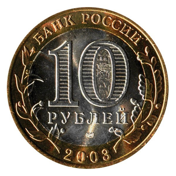 Россия 10 рублей 2003 года СПМД Муром - 1
