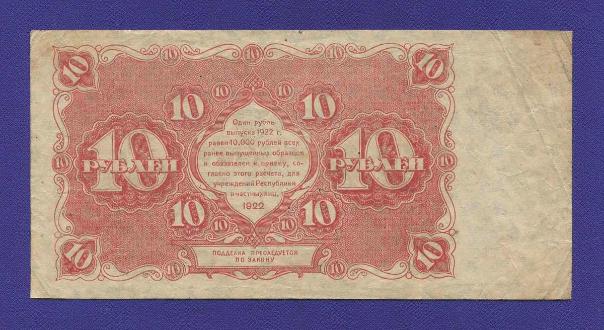 РСФСР 10 рублей 1922 года / Н. Н. Крестинский / А. Селлява / VF-XF - 1