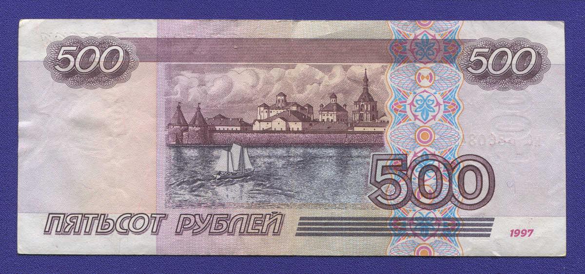 Россия 500 рублей 1997 года / VF / Модификация 2001 года - 1