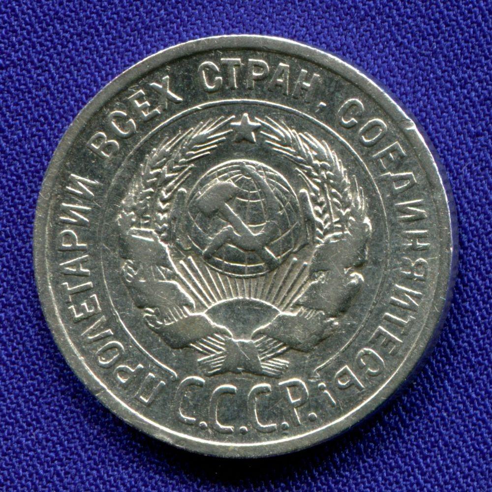 СССР 20 копеек 1925 - 1