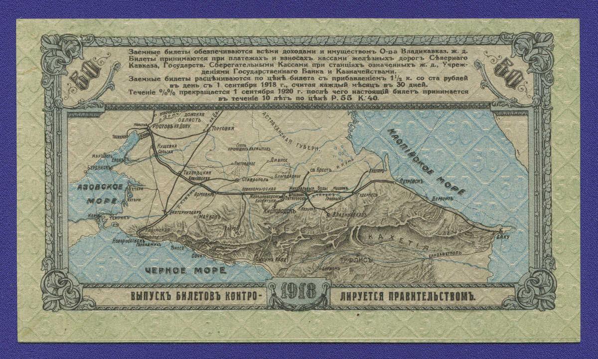 Гражданская война (Владикавказская железная дорога) 50 рублей 1918 / XF-aUNC - 1