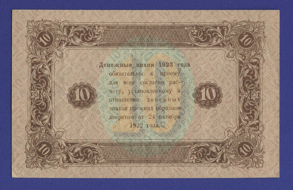 РСФСР 10 рублей 1923 года / 2-й выпуск / Г. Я. Сокольников / А. Силаев / XF-aUNC / Теневые квадраты - 1