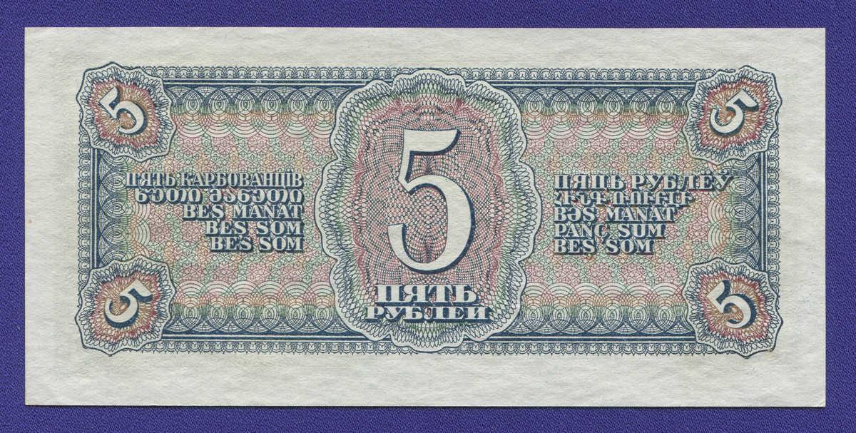 СССР 5 рублей 1938 года / XF-aUNC - 1