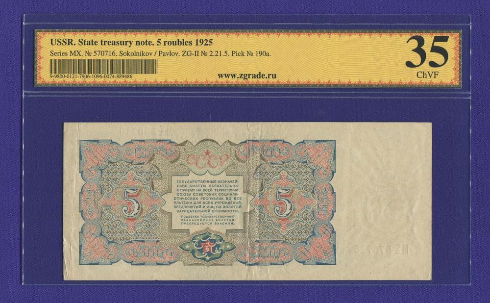 СССР 5 рублей 1925 года / Г. Я. Сокольников / Павлов / ChVF - 1