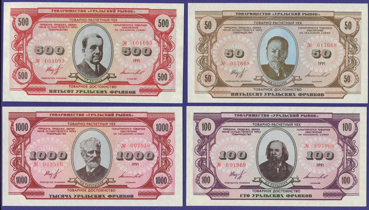 Уральские Франки полный набор ( 8 штук ) 1991 года / UNC - 2