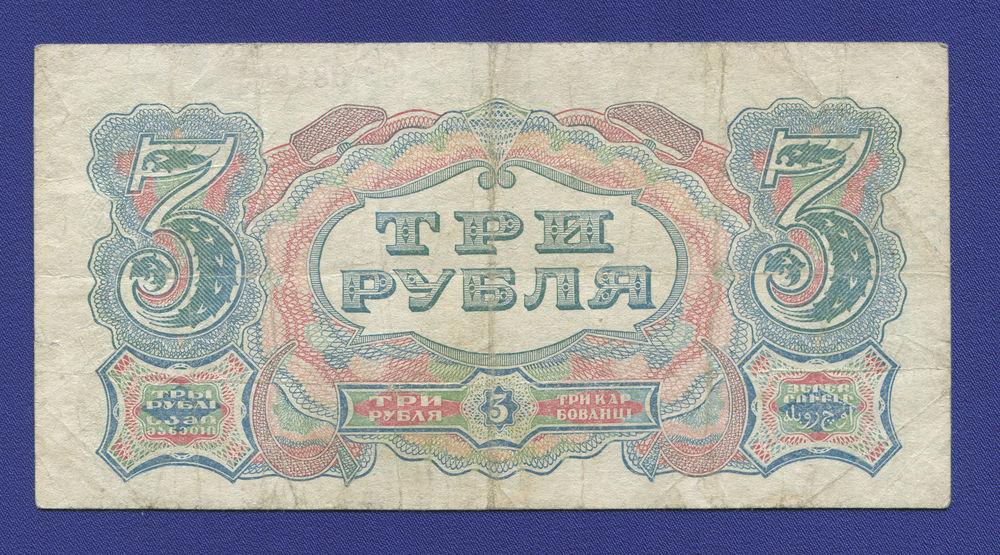 СССР 3 рубля 1925 года / Г. Я. Сокольников / Герасимовский / F-VF - 1