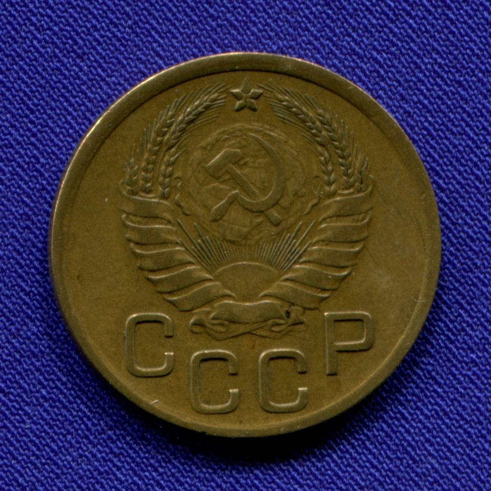 СССР 3 копейки 1938 - 1