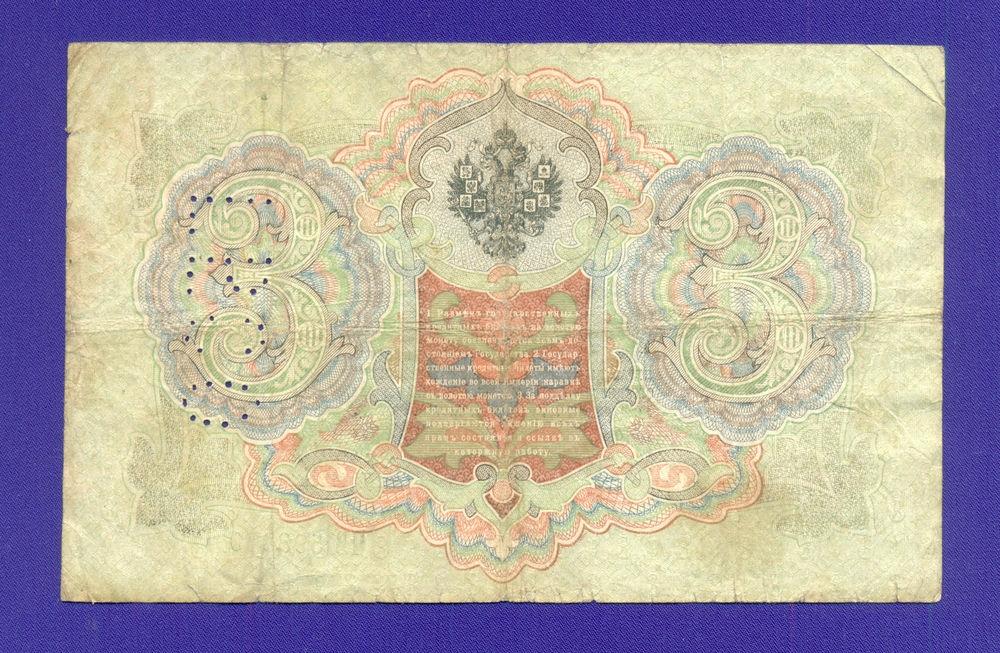 Гражданская война (Северная Россия) ГБСО 3 рубля 1905 / VF / Царское пр-во - 1