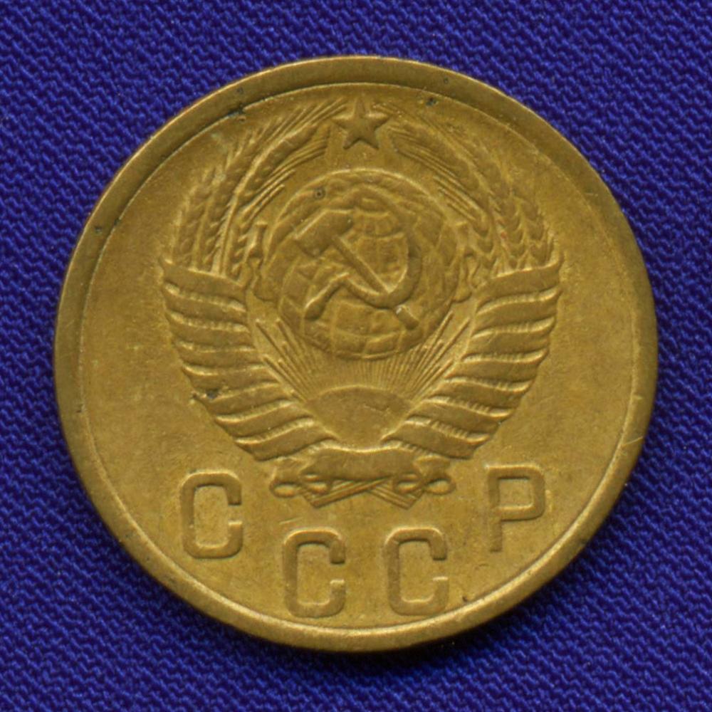 СССР 2 копейки 1953 - 1
