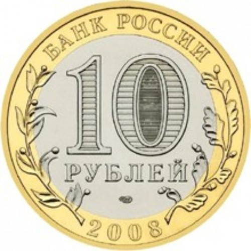 Россия 10 рублей 2008 года СПМД Свердловская область - 1
