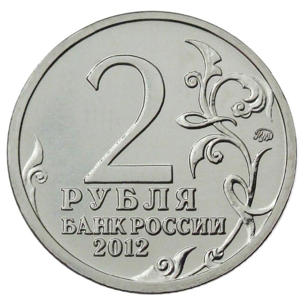 Россия 2 рубля 2012 года ММД М.И. Платов  - 1