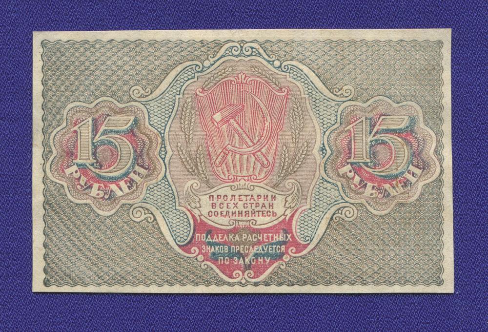 РСФСР 15 рублей 1919 года / Г. Л. Пятаков / Титов / Р / aUNC - 1