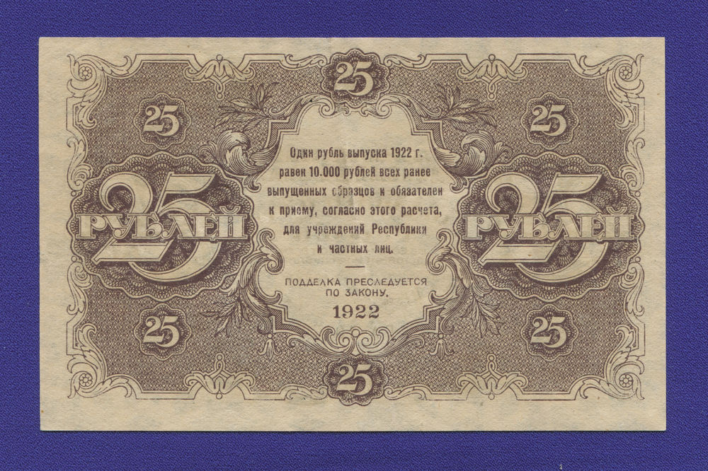 РСФСР 25 рублей 1922 года / Н. Н. Крестинский / А. Беляев / XF+ - 1