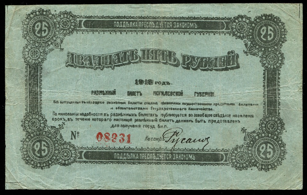 Могилев 25 рублей 1918 F+ - 1