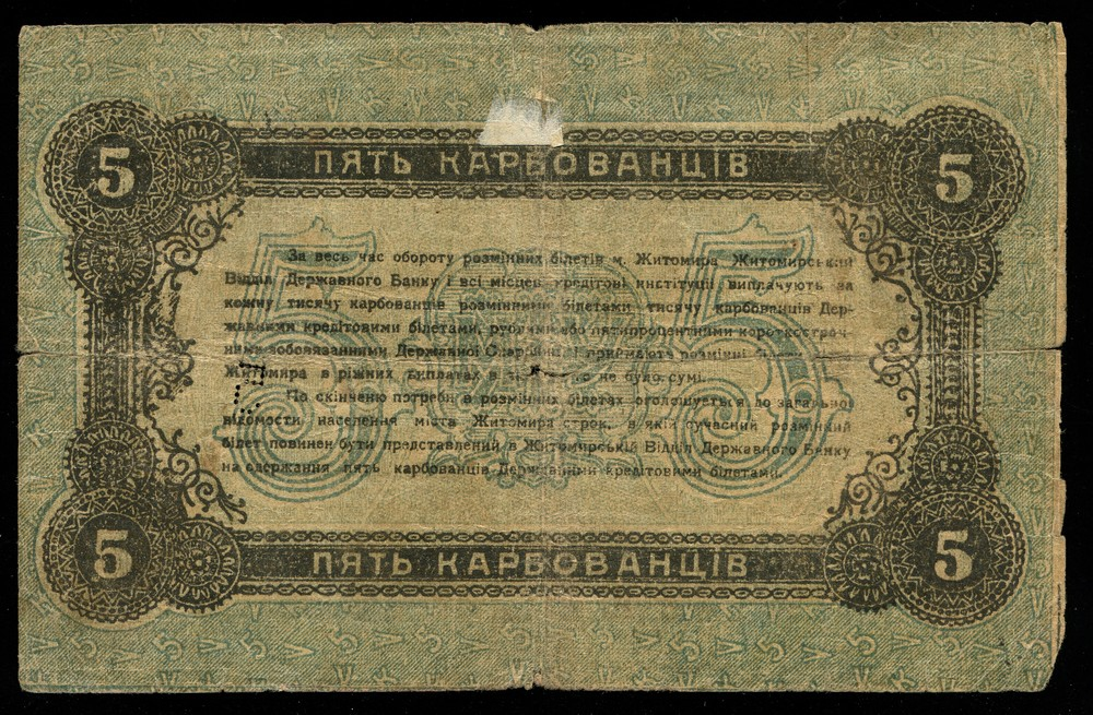 Житомир 5 карбованцев 1918 VG - 1