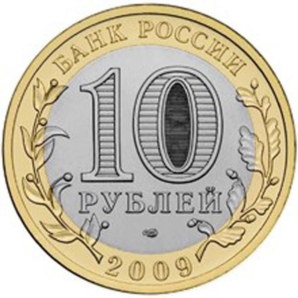 Россия 10 рублей 2009 года СПМД Кировская область - 1