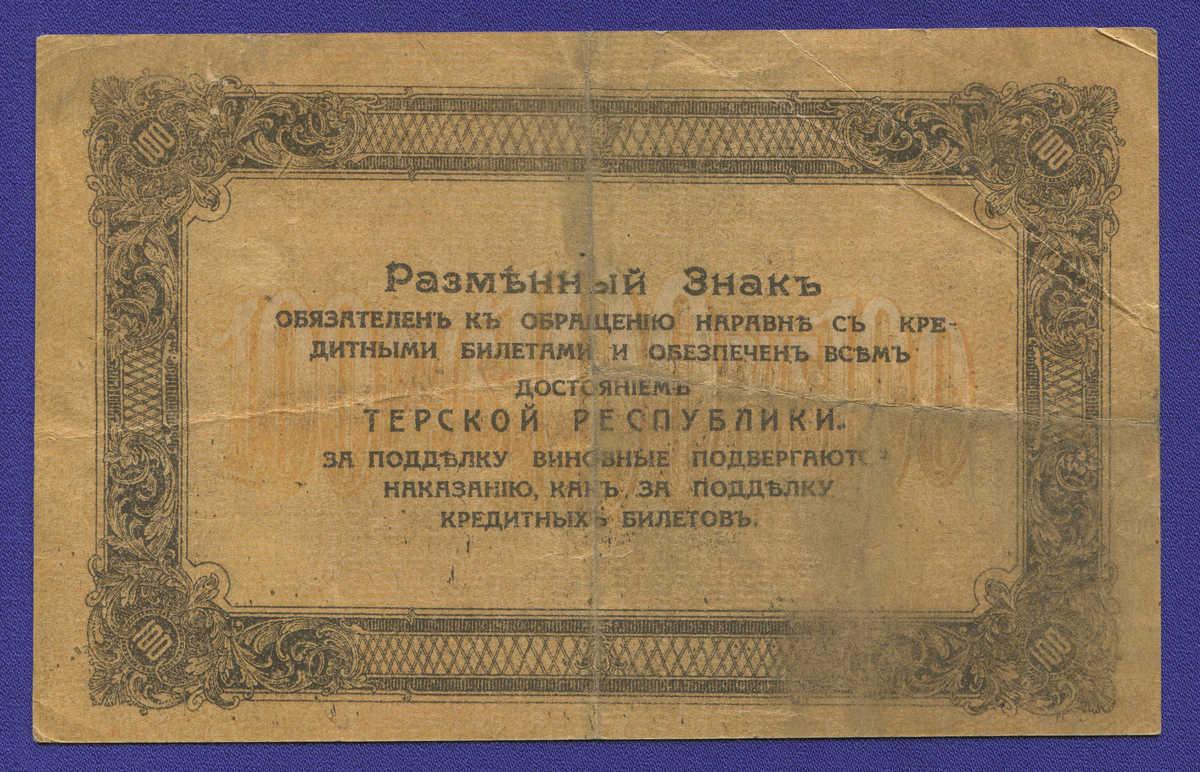 Гражданская война ( Терская Республика ) 100 рублей 1918 / VF - 1