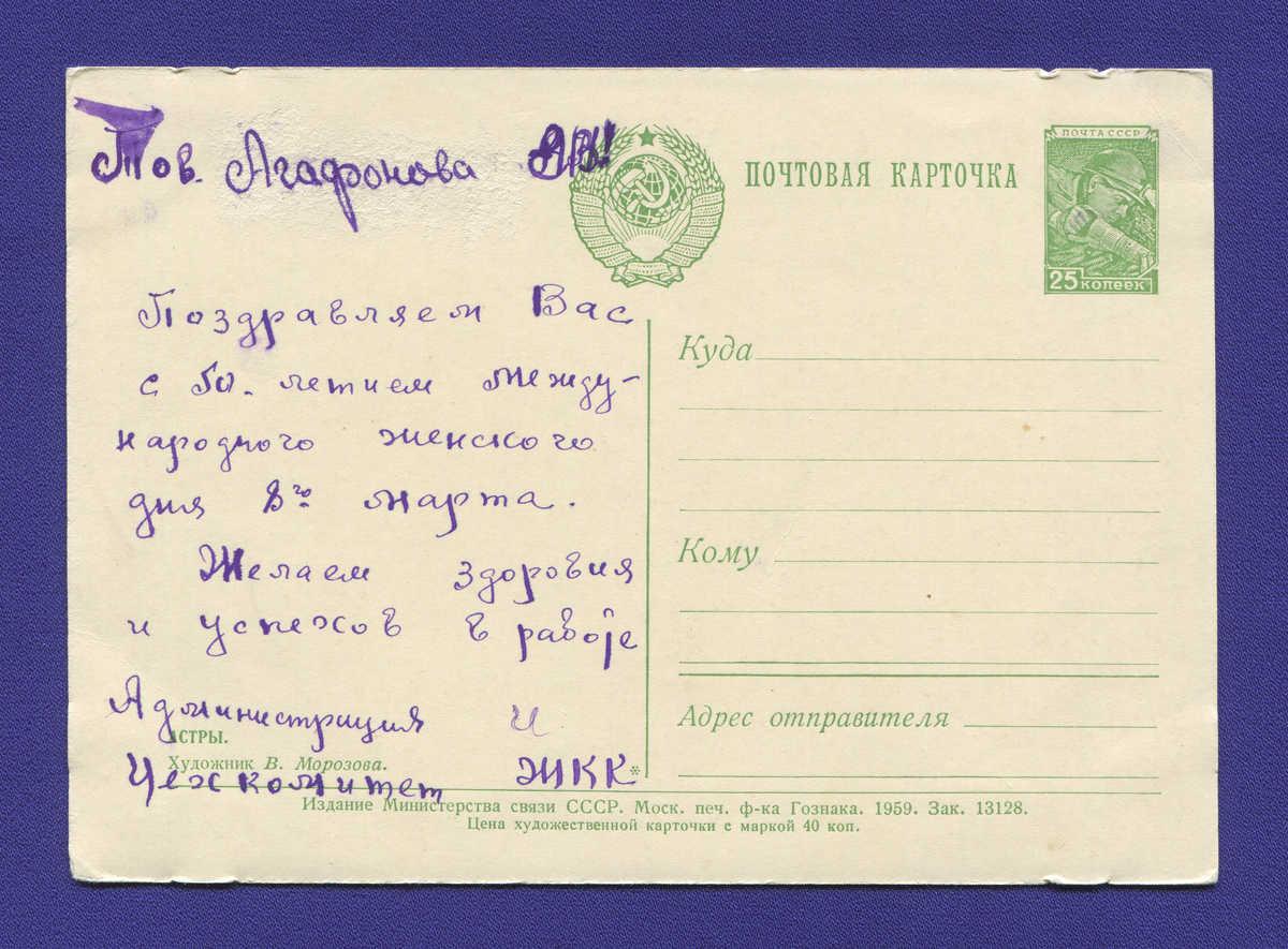 Открытка: Астры Министерства Связи СССР / В. Морозова / Заполнена / 1959 года выпуска - 1