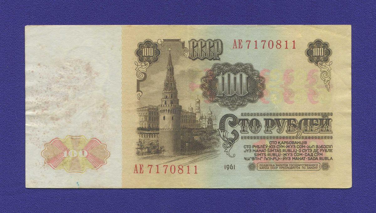 СССР 100 рублей 1961 года / Редкий тип / Виньетка желтая / VF-XF - 1