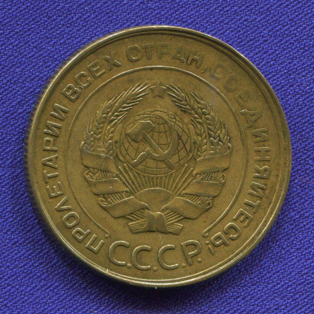СССР 5 копеек 1930 года - 1