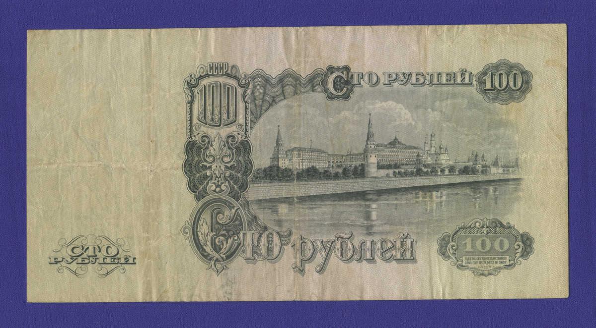 СССР 100 рублей 1947 года / VF+ / 16 Лент - 1