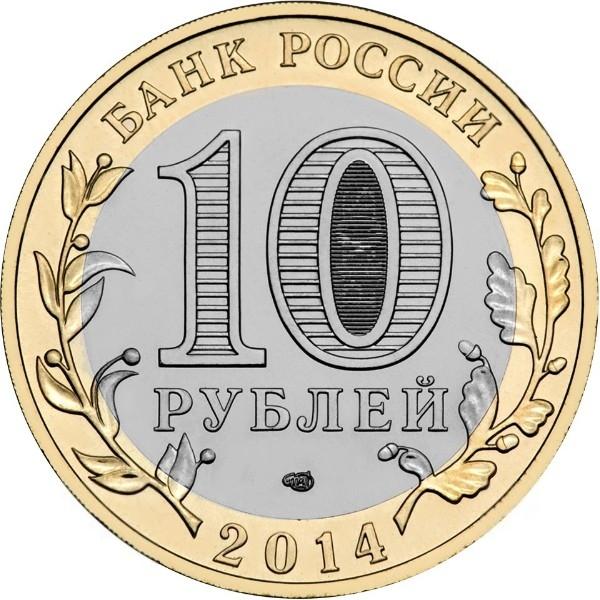 Россия 10 рублей 2014 года СПМД Республика Ингушетия - 1