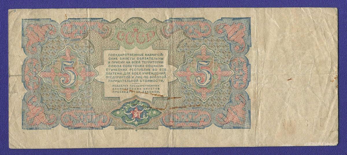 СССР 5 рублей 1925 года / Г. Я. Сокольников / Мишин / VF- - 1