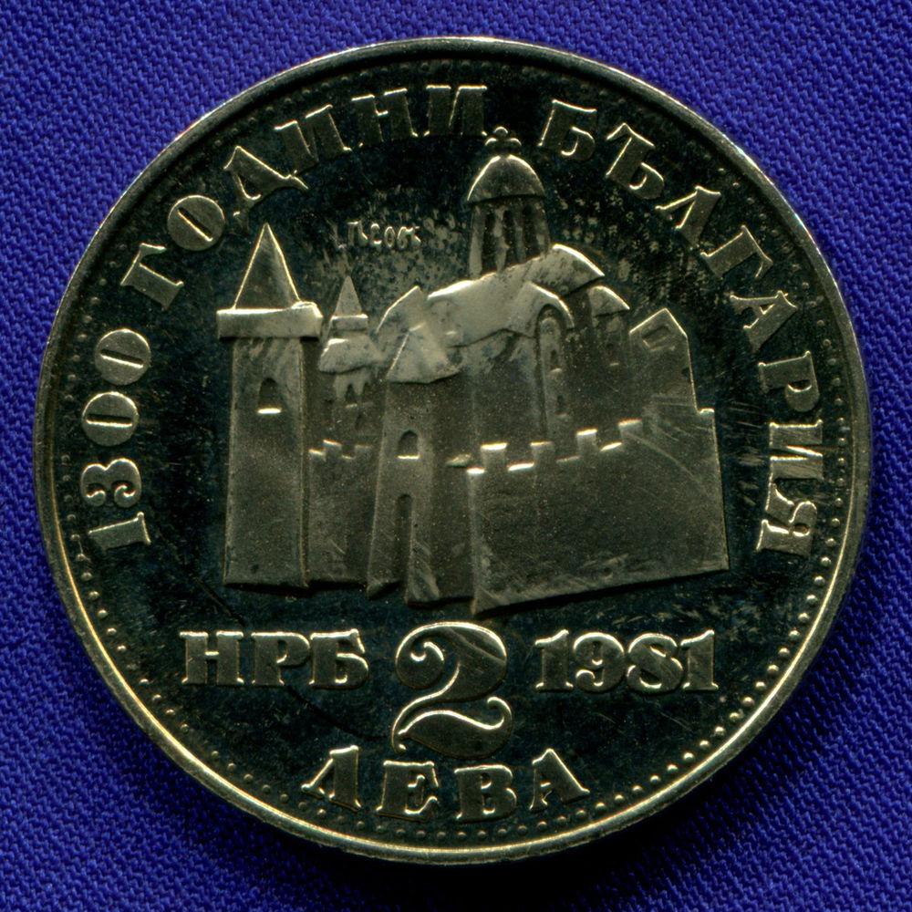 Болгария 2 лева 1981 UNC 1300 лет Болгарии - Крепость Царевец  - 1