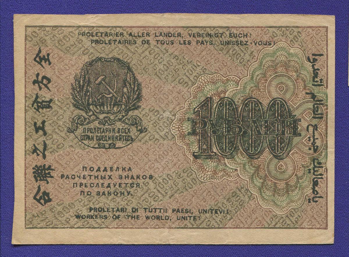 РСФСР 1000 рублей 1919 года / Н. Н. Крестинский / Г. де Милло / XF / Теневые квадраты / Редкий ВЗ - 1