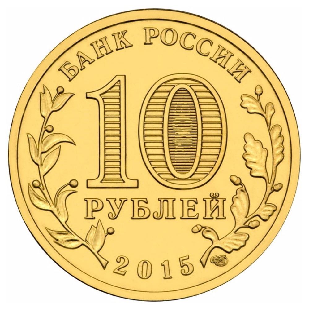 Россия 10 рублей 2015 Петропавловск-Камчатский UNC СПМД - 1